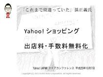 第5回アクセス解析セミナーin大阪 仙田利夫スライド これまで間違っていた!孫正義氏 Yahoo!ショッピング出店料・手数料無料化