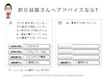 第5回アクセス解析セミナーin大阪 仙田利夫スライド 釣具屋さんへのアドバイスならA/Bどちらへ宣伝を提案しますか?