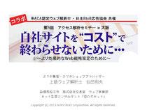 WACA認定ウェブ解析士・日本BtoB広告協会共催 第5回アクセス解析セミナーin大阪 自社サイトをコストで終わらせないために