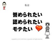 第5回アクセス解析セミナーin大阪 仙田利夫スライド 私は誉められたい認められたいモテたい