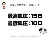 減量したわけは、最高血圧:158 最低血圧:100だったから