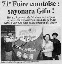 フランス国 ブザンソンの地元新聞