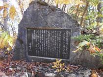 尾崎喜八の記念碑