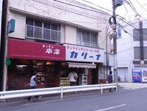 味のあるお店がいっぱいの、商店街が超たのしい☆サンドイッチ屋さんでランチして、隣りの駄菓子屋さんで『かえるのたまごグミ』を買う。