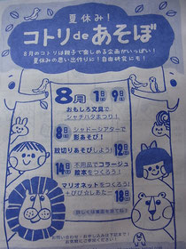 YUKI☆は8月8(水)と18(土)にやりま~す☆