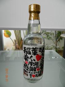 琉球泡盛 萬座 十年古酒