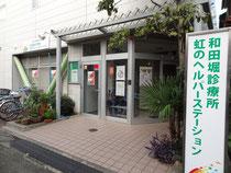 和田掘診療所