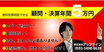 決算書格安東京.com