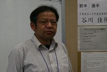 谷川佳隆先生