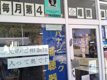 稲武町相談会場