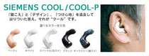 COOL(クール)タイプ