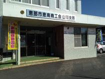 補聴器の丹羽 山岡相談会場