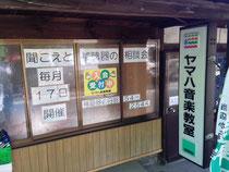 会場 ヤマハ音楽教室 阿木