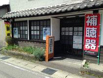 補聴器の丹羽 岩村相談室
