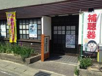 岩村店 毎週木曜日午前10時~16時