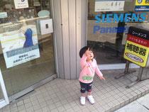 補聴器の丹羽 明智店