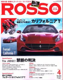 ROSSO 4月号表紙