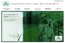 フィンコンフォート(FinnComfort)オフィシャルサイト