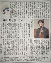 濱島秀行_岐阜新聞2015年6月27日