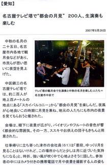 濱島秀行_中日新聞2