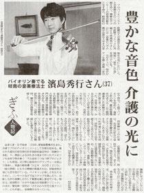 濱島秀行_2016年8月21日(日)付の毎日新聞朝刊岐阜県版