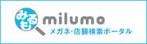 メガネ情報サイトmilumo