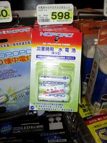 水電池 598円