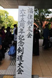 東京辰武館写真・65周年記念剣道大会
