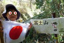 富士山登頂????
