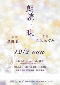 朗読三昧12/2(日)