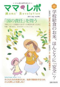 ママレボ5号(2013年7月発売号)