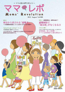 ママレボ7号(2014年5月発売号)