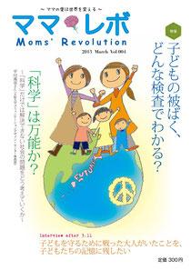 ママレボ4号(2013年3月発売号)