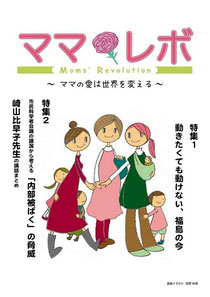 ママレボ創刊号(2012年4月発売号)
