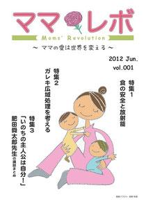 ママレボ1号(2012年6月発売号)