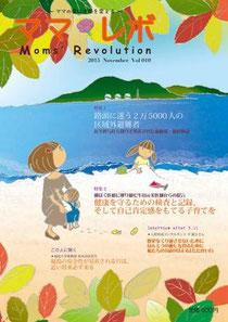 ママレボ10号(2015年 11月発売号)