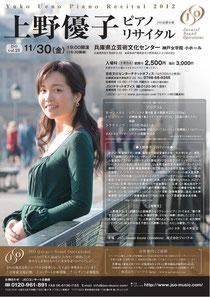 上野優子2012初関西リサイタル