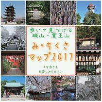 み・ちくさマップ2012