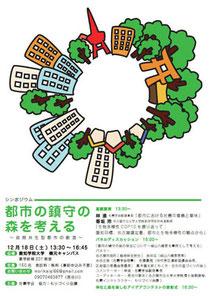 シンポジウム「都市の鎮守の森を考える」