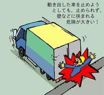 トラックに挟まれる