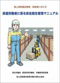 派遣労働者の安全衛生管理 厚生労働省