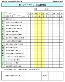 平成23年 秋の全国交通安全運動