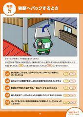バック事故防止指導