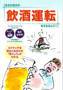 飲酒習慣 飲酒運転防止 飲酒運転防止教育 飲酒習慣改善