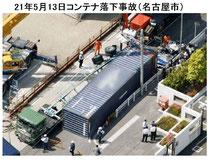 21年5月13日コンテナ落下事故(名古屋市)