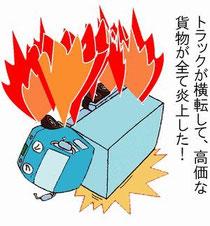 トラックが横転して、高価な荷物が全て炎上した!