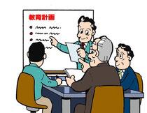 指導及び監督の指針