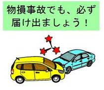 物損事故の届け出─得はあっても損はない6月25日(月)
