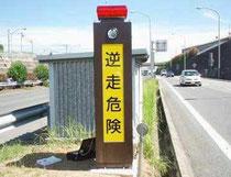 高速道路ではこんな標識も(nexco西日本)