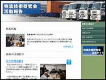 WEBサイト ホームページ 制作代行 物流技術研究会 交通安全 事故防止 安全運転管理 運行管理